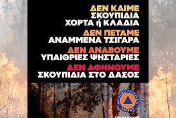 Πολύ υψηλός κίνδυνος πυρκαγιάς την Δευτέρα 2 Αυγούστου σε όλη τη Δυτική Ελλάδα