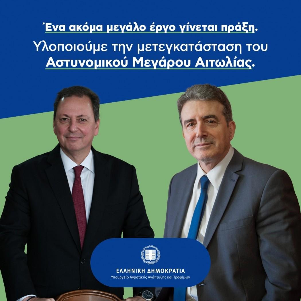 Στο Μεσολόγγι ο Χρυσοχοϊδης για το έργο της μετεγκατάστασης της Αστυνομικής Διεύθυνσης
