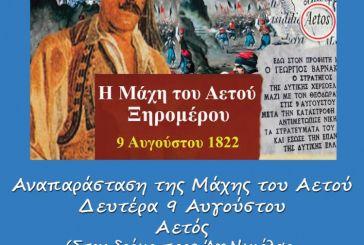 Την Δευτέρα 9 Αυγούστου στις 18:30 η αναπαράσταση της Μάχης του Αετού