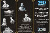 Διαδικτυακά θα μεταδοθεί το 1ο Συνέδριο Ιστορίας Ξηρομέρου στις 6 και 7 Αυγούστου
