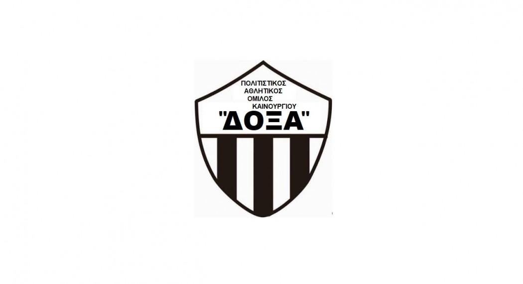 Τοπικό ποδόσφαιρο: Το νέο ΔΣ της Δόξας Καινουρίου- «Κατεβαίνει» στην Β' ΕΠΣ