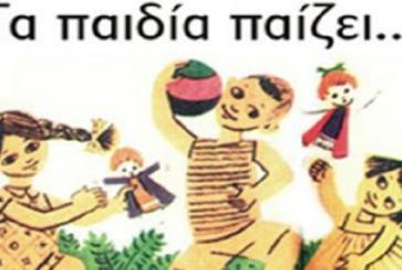 Εργαστήρι παραδοσιακού παιχνιδιού από το Κέντρο Πρόληψης «Οδυσσέας»