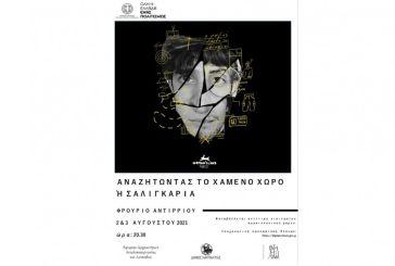 Θέατρο: «Αναζητώντας το Χαμένο Χώρο ή Σαλιγκάρια» στο Φρούριο Αντιρρίου