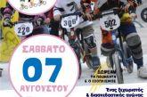 Ένας ξεχωριστός ποδηλατικός «αγώνας» στη Ναύπακτο