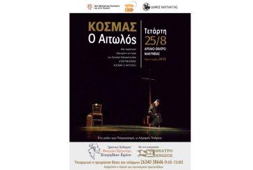 «Κοσμάς ο Αιτωλός» στο Αρχαίο Θέατρο Μακύνειας στις 25 Αυγούστου