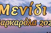 Μεταφέρεται για τις 10 Αυγούστου η Βαρκαρόλα του Μενιδίου