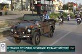 Ιωάννινα: Με αυτοκινητοπομπή και πάνω σε στρατιωτικό τζιπάκι η άφιξη του «χρυσού» Ντούσκου