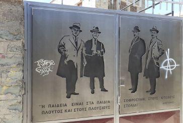 Οι εικόνες των ευεργετών στα Παπαστράτεια έχουν… πρόσθετη διακόσμηση