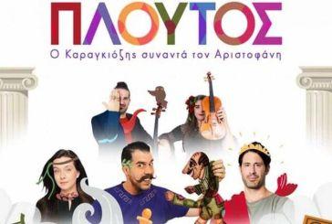 Αγρίνιο: «Πλούτος», Ο Καραγκιόζης συναντά τον Αριστοφάνη, στις 25/8 στον «Ελληνίς»