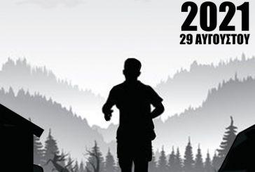 «1st Nafpaktia Running» την Κυριακή 29 Αυγούστου στην Άνω Χώρα Ναυπακτίας