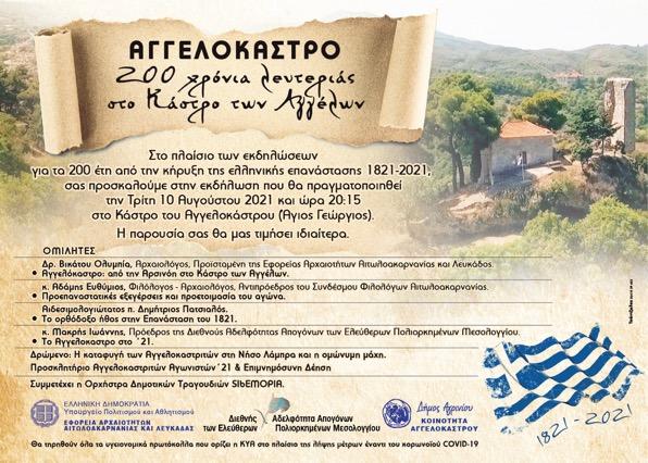 Εκδήλωση στο Αγγελόκαστρο: «200 χρόνια λευτεριάς στο Κάστρο των Αγγέλων»