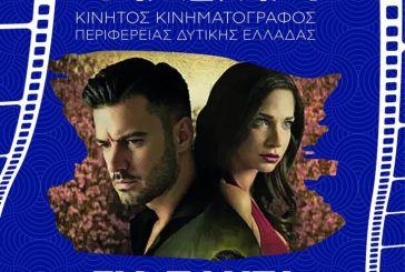 Summer cinema «Για πάντα» στο λιμάνι της Αμφιλοχίας την Παρασκευή 6/8
