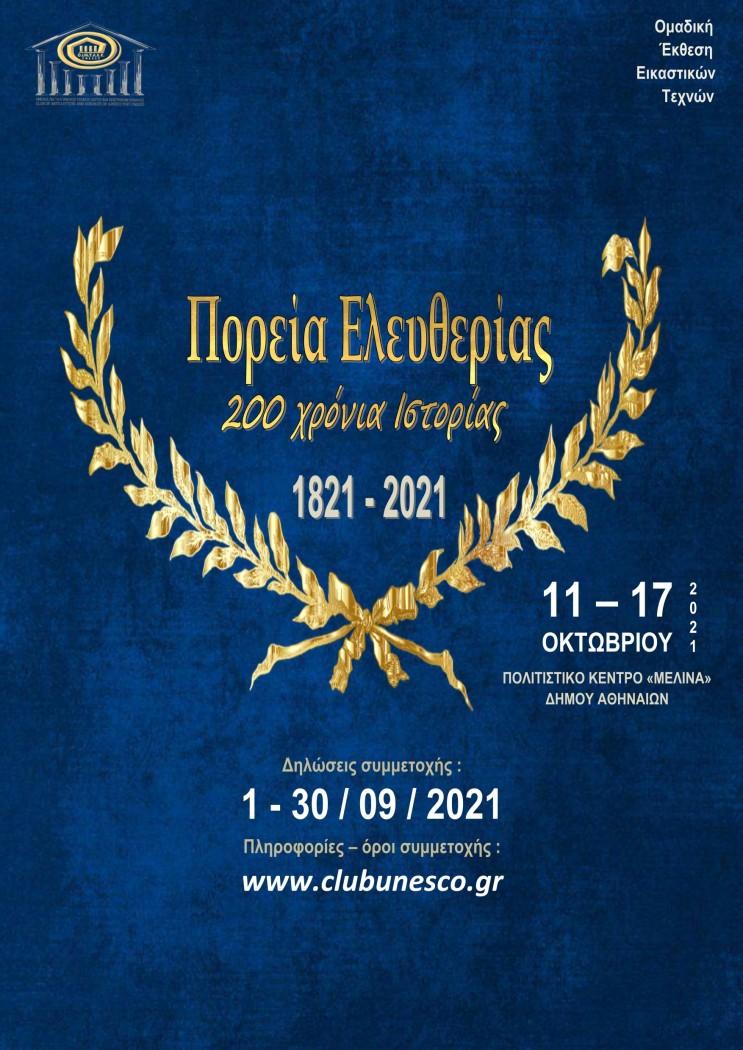 Ανοιχτή πρόσκληση σε εικαστικούς για συμμετοχή σε επετειακή έκθεση- «Πορεία Ελευθερίας–200 χρόνια Ιστορίας»