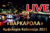 Live Βαρκαρόλα 2021: Το κορυφαίο Πολιτιστικό ραντεβού στην Αμφιλοχία