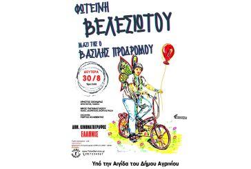 Αγρίνιο: Συναυλία με τη Φωτεινή Βελεσιώτου στον «Ελληνίς»