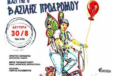 Αγρίνιο: Συναυλία με την Φωτεινή Βελεσιώτου τη Δευτέρα 30 Αυγούστου στον «Ελληνίς»