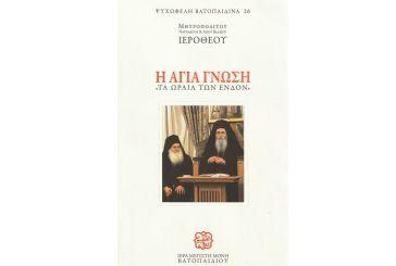 «Η αγία γνώση»: Βιβλίο με τις συζητήσεις του Ναυπάκτου Ιεροθέου με τούς μοναχούς της Ι. Μονής Βατοπαιδίου