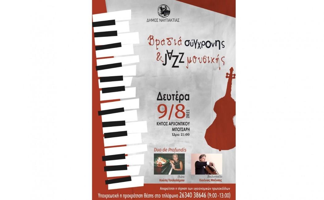 Ναύπακτος: Βραδιά σύγχρονης και jazz μουσικής στον κήπο του Αρχοντικού Μπότσαρη