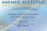 Διαπεριφερειακή εκδήλωση «Άνεμος Λευτεριάς» στη Γέφυρα Τατάρνας