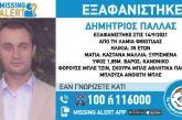 Ώρες αγωνίας για τον 35χρονο Δημήτρη Πάλλα  που αγνοείται