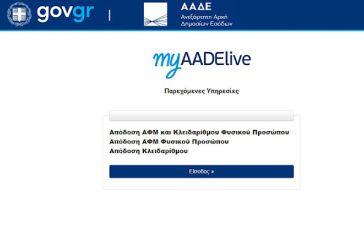 Ο Εμπορικός Σύλλογος Αγρινίου ενημερώνει: άνοιξε η πλατφόρμα στο myaade/ρυθμίσεις οφειλών