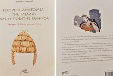 Ερευνητικό βιβλίοτουΕυθυμίου Αδάμη: «Ιστορική Ανατομίατης Ιλιάδας καιο ποιητής Όμηρος»