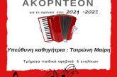 Έναρξη μαθημάτων ακορντεόν από την Κοινωφελή Επιχείρηση Δήμου Αγρινίου