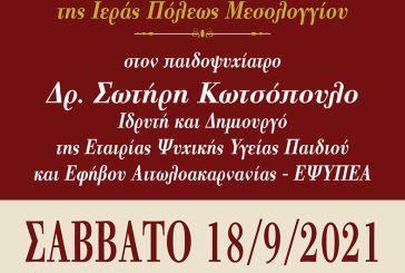 Ο Δήμος Μεσολογγίου τιμά τον Σωτήρη Κωτσόπουλο