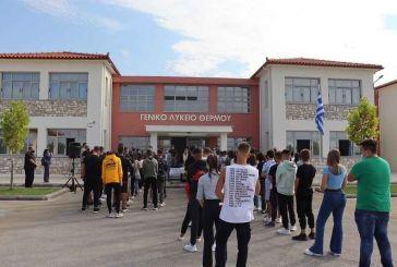 Η Ομοσπονδία Γονέων Δυτικής Ελλάδας εύχεται καλή και ασφαλή σχολική χρονιά