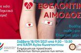 Αγρίνιο: Εθελοντική αιμοδοσία στα ΚΑΠΗ Αγίου Κωνσταντίνου- «Βοήθησε να σωθεί μία ζωή, είναι στο χέρι σου»
