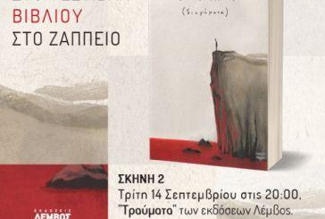 «Τραύματα»: Παρουσιάζεται στο Ζάππειο το νέο βιβλίο του Αγρινιώτη Χάρη Γαντζούδη