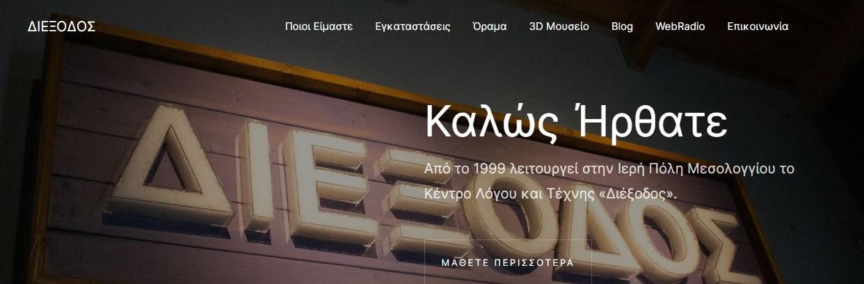 Η νέα υπερσύγχρονη ιστοσελίδα της «Διεξόδου»