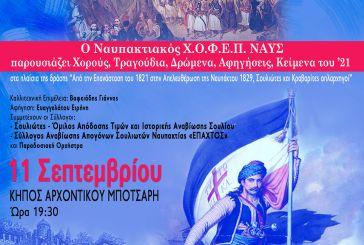 Ναύπακτος: Διημερίδα στο Αρχοντικό Μπότσαρη στις 11-12 Σεπτεμβρίου