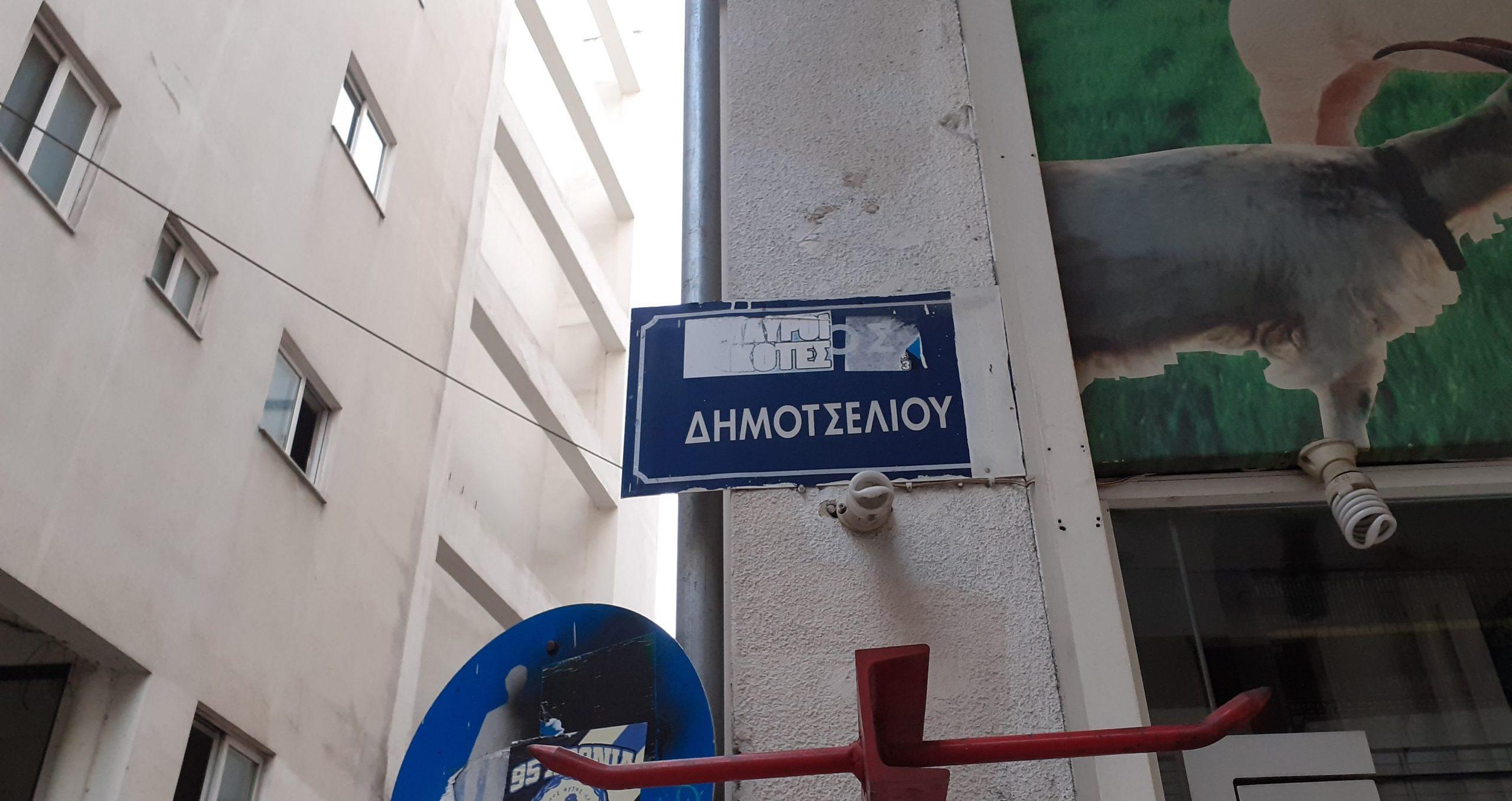 Mια οδός στο κέντρο του Αγρινίου είναι σε σύγχυση!