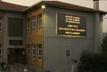 Στις Εκκλησιαστικές σχολές το χαμηλότερο ποσοστό εμβολιασμένων φοιτητών