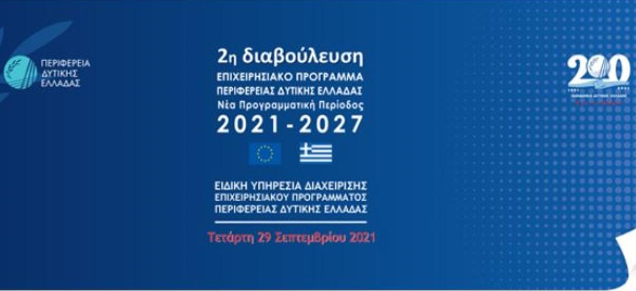 Περιφέρεια: Η 2η ανοικτή διαβούλευση για το νέο ΕΣΠΑ την Τετάρτη 29/9