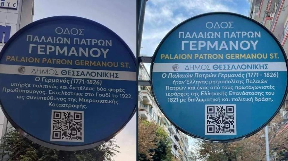Θεσσαλονίκη: Άλλαξε η viral πινακίδα για τον Παλαιών Πατρών Γερμανό, που πέθανε το 1826 και… εκτελέστηκε το 1922