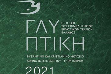 Έκθεση γλυπτικής στο Βυζαντινό και Χριστιανικό Μουσείο Αθηνών- Συμμετέχει και ο Αγρινιώτης γλύπτης Ευ. Τύμπας