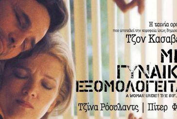 Αγρίνιο: Συνεχίζεται το αφιέρωμα στον Τζον Κασαβέτης στον κινηματογράφο «Ελληνίς»