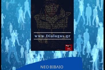 Κυκλοφορεί το μυθιστόρημα «www.Dialogos.gr» του Αστακιώτη Κώστα Λίχνου
