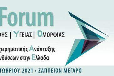 6ο Forum διατροφής, υγείας και ομορφιάς