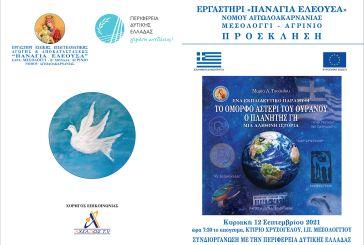 Μεσολόγγι: Εκδήλωση ευαισθητοποίησης για τα δικαιώματα των ατόμων με αναπηρία