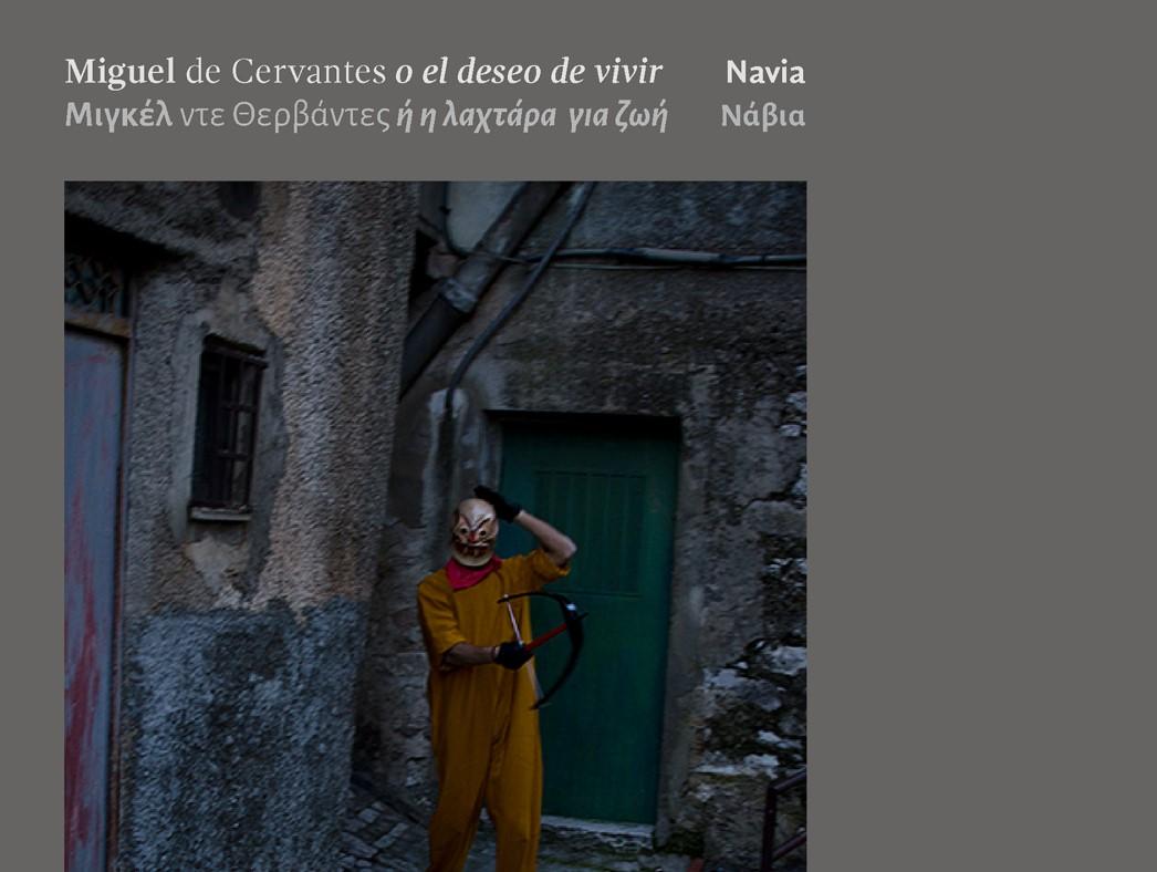 Ναύπακτος: Αλλαγή ώρας στην έκθεση φωτογραφίας «Μιγκέλ ντε Θερβάντες ή η λαχτάρα για ζωή»