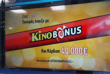 Μεσολόγγι: Έπαιξε δύο ευρώ στο ΚΙΝΟ και κέρδισε 40.000!