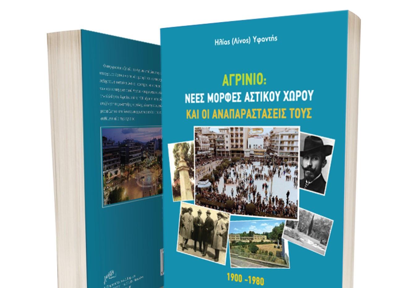 Παρουσιάζεται το βιβλίο του Λίνου Υφαντή:  «Αγρίνιο: Νέες μορφές αστικού χώρου και οι αναπαραστάσεις τους, 1900-1980»