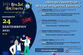 Βραδιά Ερευνητή 2021 από το Πανεπιστήμιο Πατρών