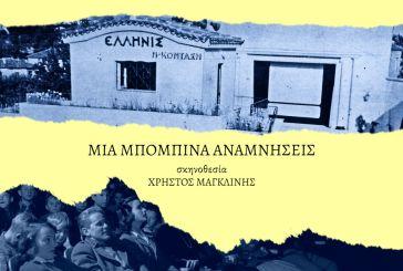 Αγρίνιο: Το ντοκιμαντέρ «Μια μπομπίνα αναμνήσεις» στον κινηματογράφο «Ελληνίς»