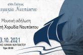 Ανοίγει η αυλαία των επετειακών εκδηλώσεων για τα 450 χρόνια από τη Ναυμαχία της Ναυπάκτου