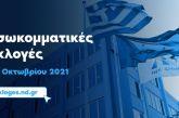 ΝΔ: μεγάλο το ενδιαφέρον για την προεδρία της ΔΕΕΠ