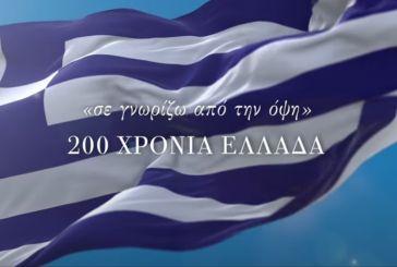 Αγρίνιο: «Σε γνωρίζω από την όψη,200 ΧΡΟΝΙΑ ΕΛΛΑΔΑ!», στον «Ελληνίς» την Πέμπτη 9/9